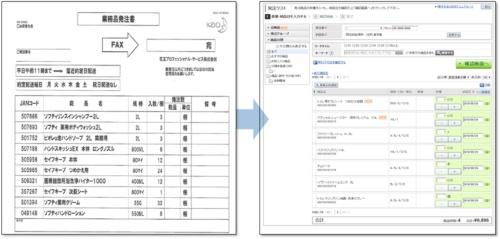 花王は業務用製品の発注FAXをインフォマートの「中小企業共通EDI」に切り替え