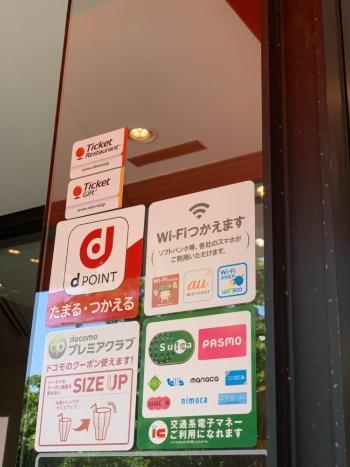 公衆無線LANは人が多く集まる場所に設置されている。店舗の入り口などに、ステッカーが貼られていることもある
