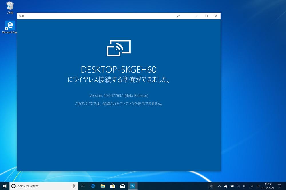Windows 8.1以降には「接続」というアプリがあり、それを起動するとPCやタブレットをセカンドディスプレーとして利用できる