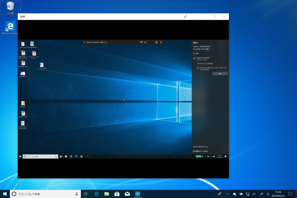 接続アプリに接続先PCの画面が表示された。2つのディスプレーに同じ内容を映す「複製」モードになっているが、接続するPC側で「Windows」キーを押しながら「P」キーを押してディスプレーの設定を開き「拡張」を選ぶと、セカンドディスプレーの設定に切り替わる