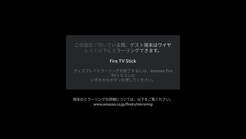 Fire TV Stick(Amazon.co.jpでの直販価格は税込み4980円)もMiracastのレシーバー機能を備える。設定を開き「ディスプレイとサウンド」にある「ディスプレイ ミラーリングを利用する」を選ぶと、画面のようなMiracastの待ち受け画面に切り替わる