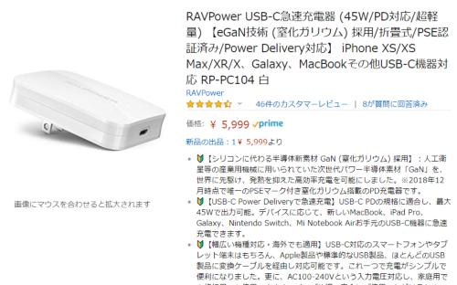 電源アダプターを選ぶときは、USB PDに対応していることと最大出力を確認する。画面は「RP-PC104」(RAVPower、Amazon.co.jpでの販売価格は税込み5999円)の販売ページ。「PD対応」と「45W」と記載されている