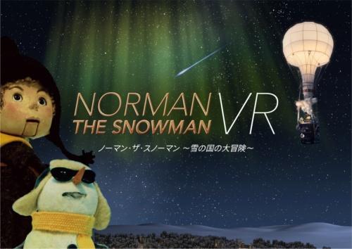 ノーマン・ザ・スノーマンVR~雪の国の大冒険~
