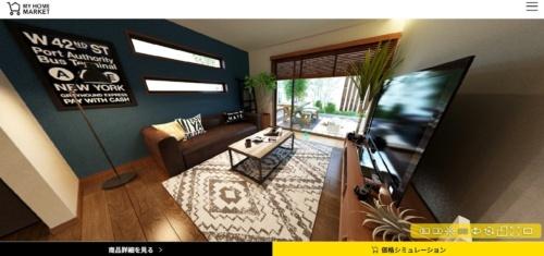 仮想住宅展示場「MY HOME MARKET」に設置されたVRモデルハウスの屋内
