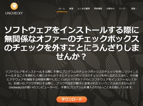 提供元のWebサイトで「ダウンロード」をクリック