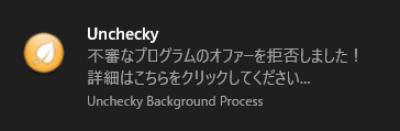 バンドルソフトのインストールを自動的にオフに変更した場合は、このような通知が表示される