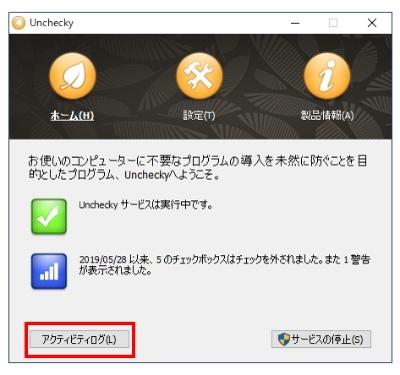 過去の動作履歴を確認するにはUncheckyの画面で「アクティビティログ」をクリックする