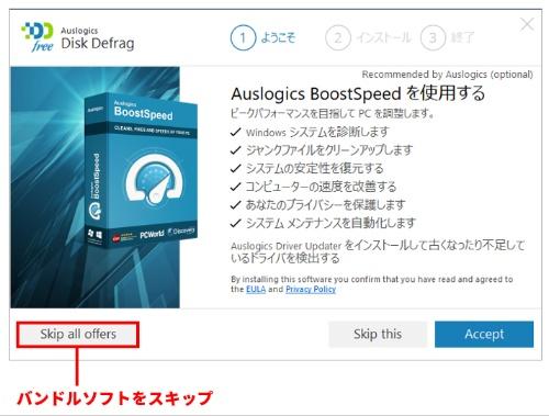 インストール時に、「Accept」を選ぶと他のソフトも一緒にインストールされる。不要な場合は「Skip all offers」を選んで本来のソフトだけをインストールする