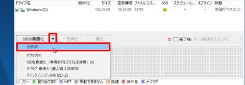 SSDの表示。「SSDの最適化」の「▼」をクリックして「分析」を選択し、分析結果が表示されるのを待つ