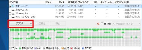ハードディスクの表示。ハードディスクの場合、すぐに「デフラグ」を選んでもよい。SSDと同様、「デフラグ」の「▼」をクリックして「分析」を選べば、断片化の度合いが分かる