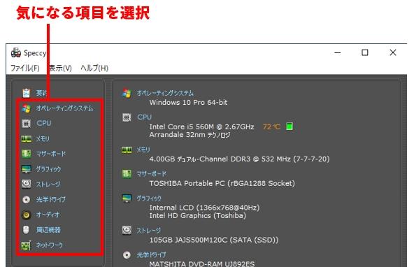 起動直後に表示される「要約」画面。主要部品の品番や容量、CPUの温度が分かる