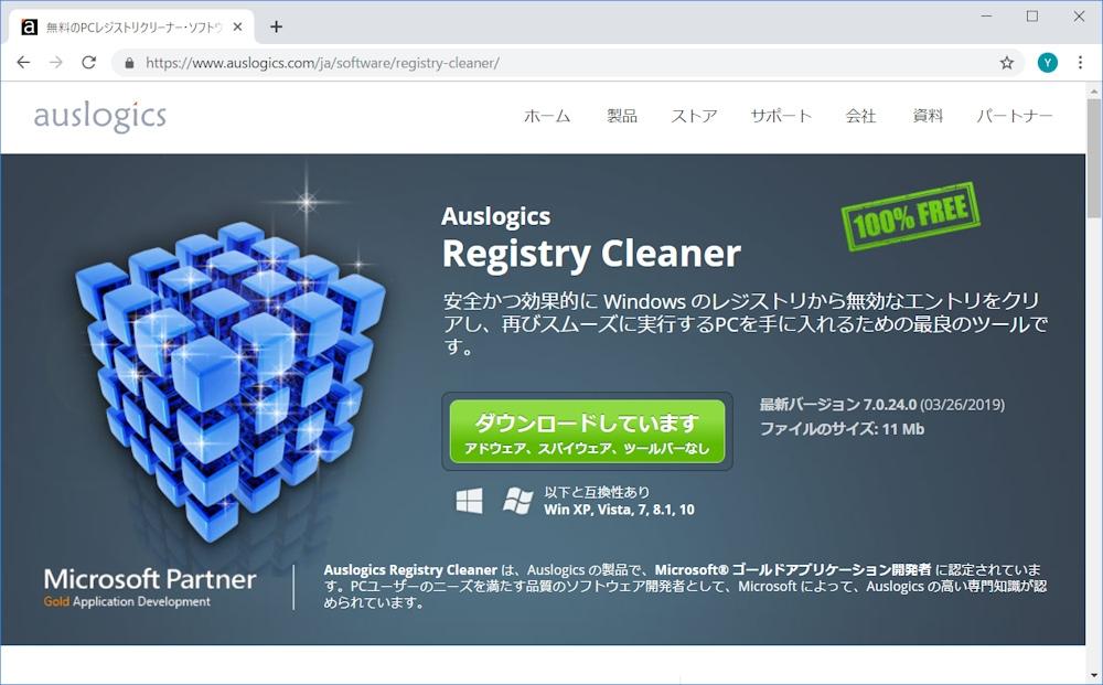 Auslogics LabsのWebサイトで「ダウンロードしています」をクリックすると、ダウンロードが始まる (出所:Auslogics Labs)