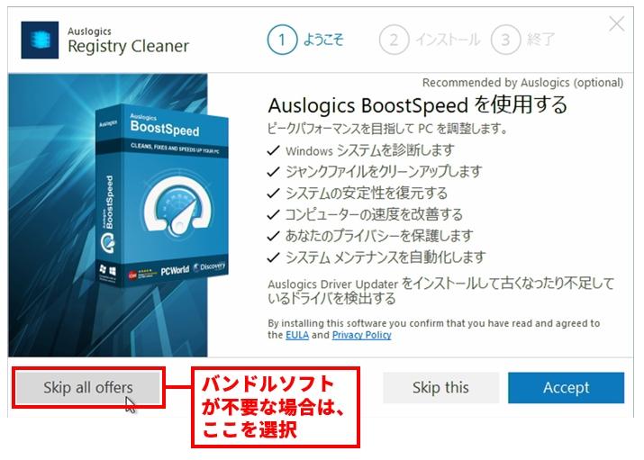 インストール時に、この画面で「Accept」を選ぶと他のソフトも一緒にインストールされる。不要であれば「Skip all offers」を選んでAuslogics Registry Cleanerだけをインストールする