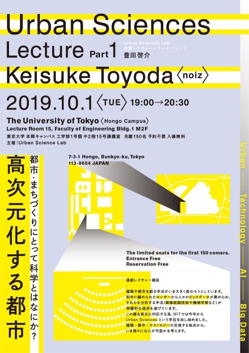 吉村氏は東京大学で、連続レクチャー「Urban Sciences Lab」の企画にも携わっている。第1回では豊田氏が講師に招かれている(資料:Urban Sciences Lab)