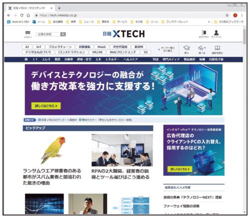 Webスクレーピングを実施した日経 xTECHのトップページ