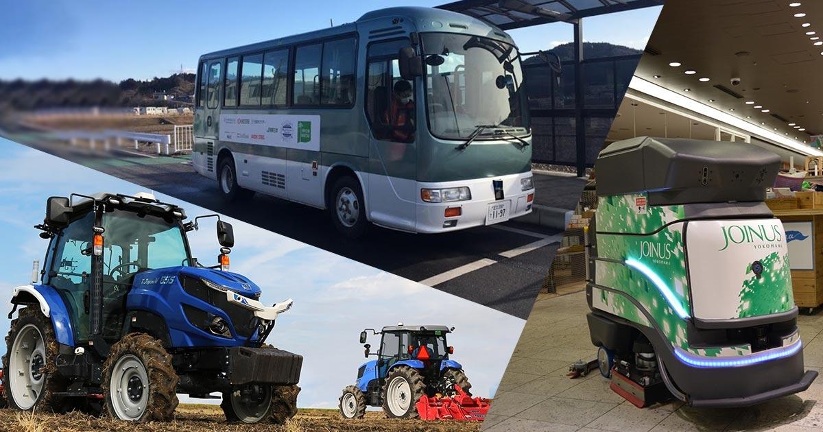 写真(左下):井関農機、写真(左上):JR東日本、写真(右):相鉄企業