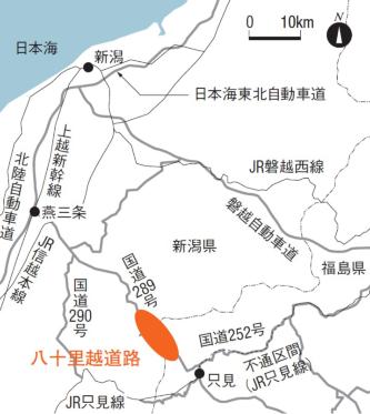 八十里越道路の位置図(資料:日経コンストラクション)