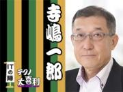 寺嶋 一郎(てらじま いちろう)