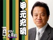 甲元 宏明(こうもと ひろあき)