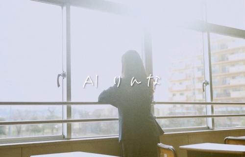 メジャーデビューを果たした元・女子高生AI