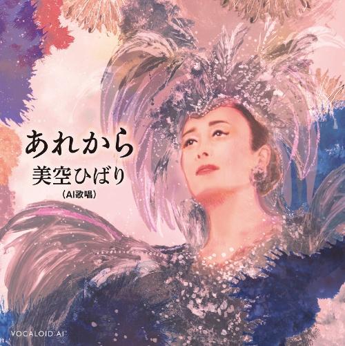 NHK特別番組「AIでよみがえる美空ひばり」のために作られた新曲「あれから」のCDジャケット画像