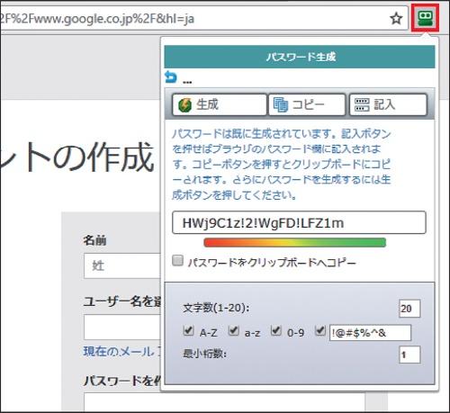 NISTの新しいガイドラインでは、パスワード管理ソフトを使うことを推奨している(画面は「RoboForm Lite」)。こうしたソフトの多くは、パスワードをランダムに生成する機能を備えている