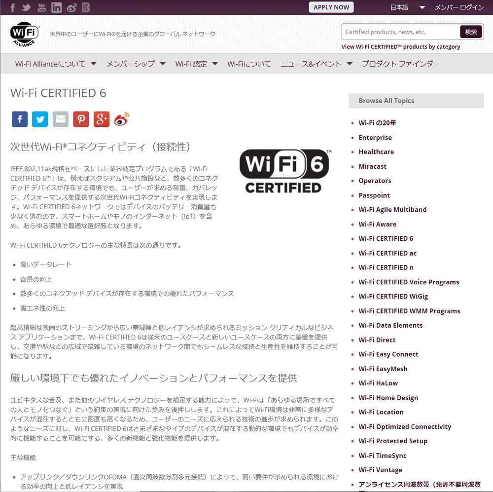 IEEE 802.11axは「Wi-Fi 6」という名称を使う。画面はWi-Fi AllianceのWebサイト (出所:Wi-Fi Alliance)