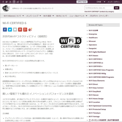 IEEE 802.11axは「Wi-Fi 6」という名称を使う。画面はWi-Fi AllianceのWebサイト