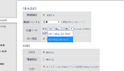 無線LANの設定画面では、チャンネルボンディング「倍速モード」などと記載される。これを倍に設定しよう。画面はバッファローの「WSR-2533DHP2-CB」の設定