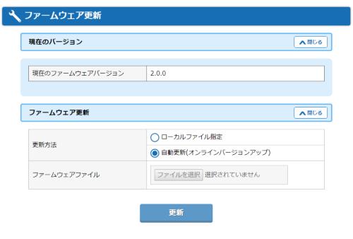 ファームアップで機能の追加や不具合が修正される。現在売られているほとんどの機種がオンラインアップデートに対応している。画面は「Aterm WG2600HP3」(NECプラットフォームズ)の設定