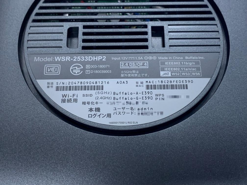 現在売られているWi-Fiルーターのほとんどが、固有のSSIDとWPA2の暗号キーを設定した状態で出荷している。SSIDや暗号キーは本体に記載されているが、そのまま使い続けるのも危険だ (撮影:田代祥吾)