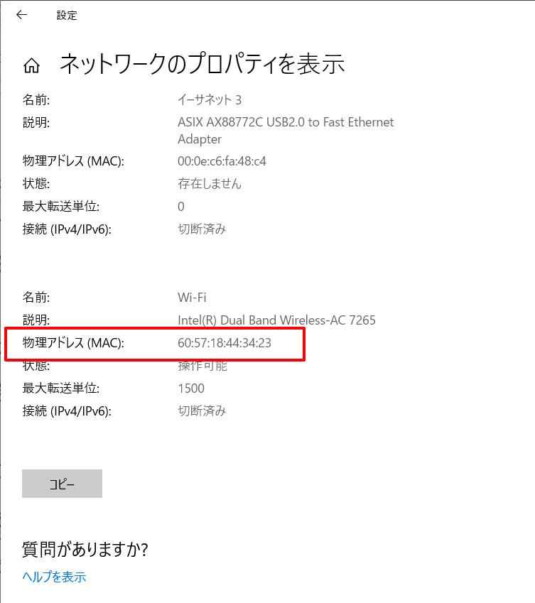 PCのMACアドレスは、ネットワークのプロパティで確認できる