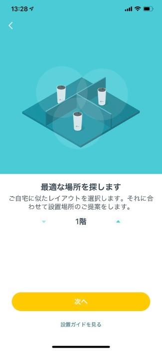 メッシュネットワークはスマホのアプリから設定できる。Wi-Fiルーターを設置したらアプリの指示に従うだけでよい