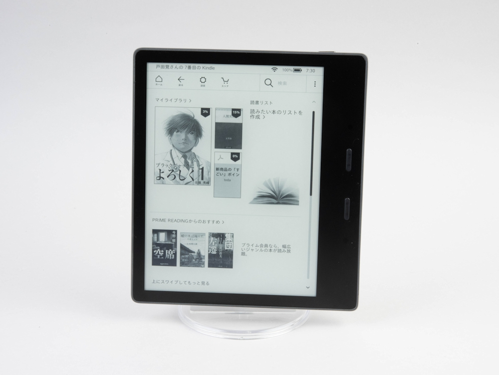 Kindle Oasisの第10世代は、7インチの大画面ながら188グラムと軽いので、長時間読書をしても疲れない