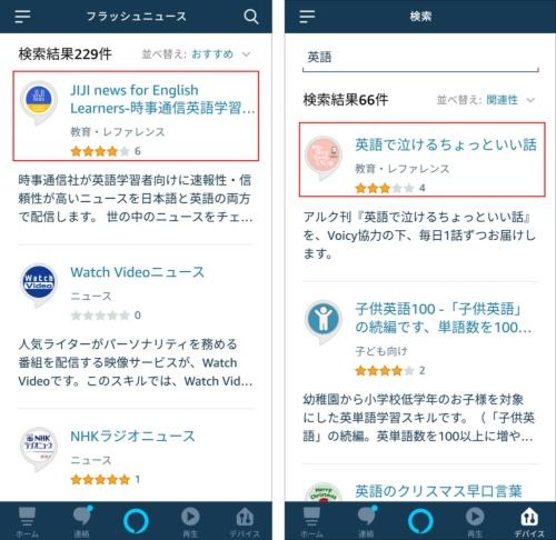 Amazon Echoシリーズも、専用アプリからニュース配信元を追加する。「JIJI news for English Learners」は、時事通信社が英語学習者向けにニュースを英語と日本語の両方で配信する。「英語で泣けるちょっといい話」は全20話収録。毎日1話ずつ流してくれる