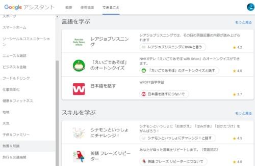 GoogleアシスタントのWebサイトからアプリを探せる。「英語」などのキーワードで検索したり、カテゴリー一覧の「教養&知識」を開いて好みのものを見つけたりしてみよう