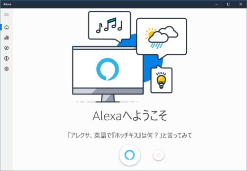 Window 10アプリ版「Alexa」。Microsoft Storeから「Alexa」アプリをインストールする