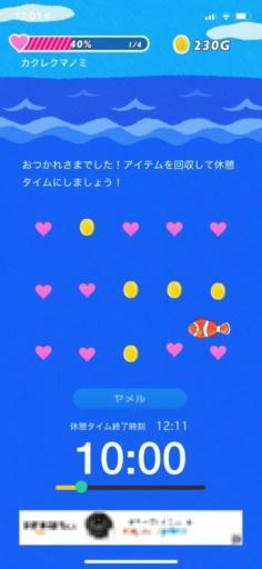 iPhoneアプリ「スマホをやめれば魚が育つ」の画面