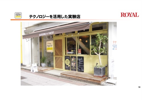 「GATHERING TABLE PANTRY」の外観