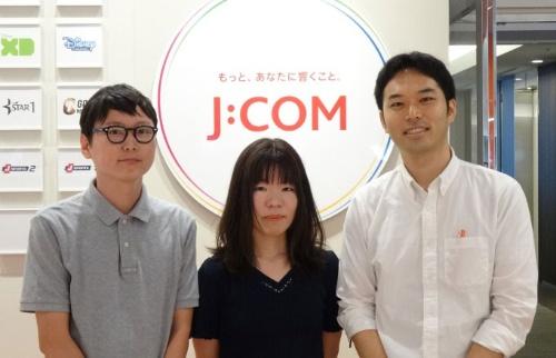 右から、ジュピターテレコム ビジネス開発第一部 副部長の小島輝之氏、同ビジネス開発部の今成里紗氏、同ビジネス開発第一部の仙波健太郎氏。