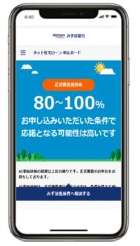 みずほ銀行が始めた「みずほ AI事前診断」の画面イメージ(資料:みずほ銀行)