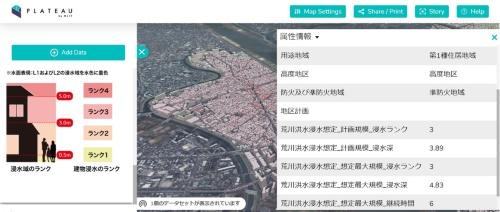 濃い赤のエリアに立つビルの1つを選択すると、「属性情報(意味情報)」を確認できる。想定最大規模の浸水ランクは3と高い(資料:PLATEAU VIEWの画面)