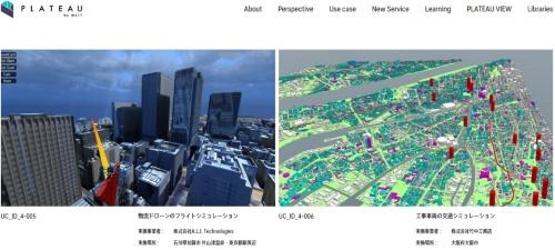 Project PLATEAUの公式Webサイトには随時、3D都市モデルのユースケースが追加されていく(資料:国土交通省)