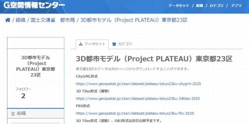 社会基盤情報流通推進協議会が運用する「G空間情報センター」のWebサイトから、PLATEAUのオープンデータを順次ダウンロードできるようになる。先行して東京都23区のオープンデータを21年3月末に公開済みだ(資料:G空間情報センター)