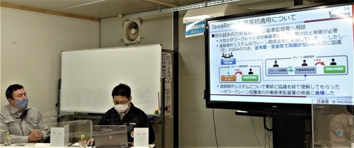 労働基準監督署の検査に合格し、TawaRemoの現場投入が可能になった(写真:日経クロステック)