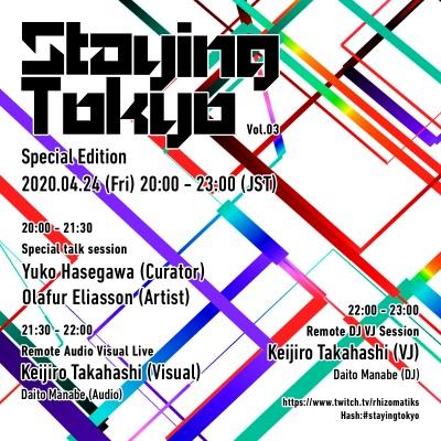 4月24日に開かれる「Staying TOKYO」の告知画面(資料:ライゾマティクス)