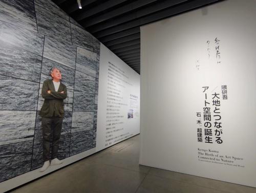 「角川武蔵野ミュージアム」の最初の展覧会になった「隈研吾/大地とつながるアート空間の誕生 石と木の超建築」(写真:日経クロステック)