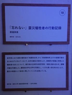 展示内容の説明(写真:日経アーキテクチュア)