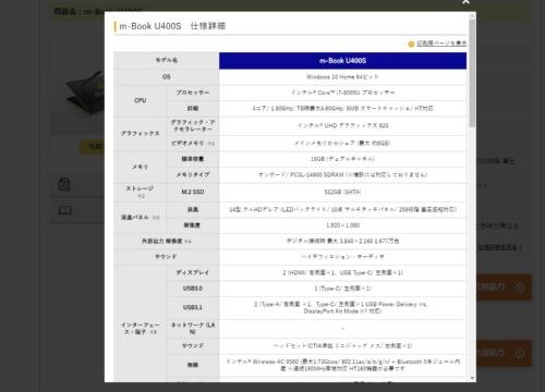 m-Book U400Sのスペック表。USB PDへの対応が記載されている