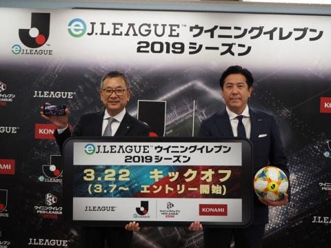 19年はコナミデジタルエンタテインメントと共同で「eJリーグ ウイニングイレブン 2019シーズン」を開催。左はJリーグの村井満チェアマン、右はコナミデジタルエンタテインメントの早川英樹社長